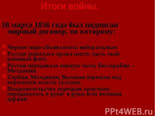 18 марта 1856 года был подписан мирный договор, по которому: 18 марта 1856 года