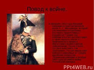 Повод к войне. В феврале 1853 года НиколайI направил в Константинополь князя А.