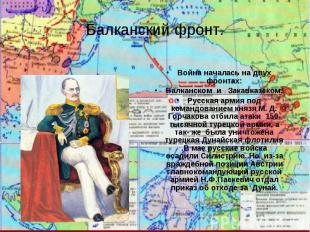 Балканский фронт. Война началась на двух фронтах: Балканском и Закавказском. Рус
