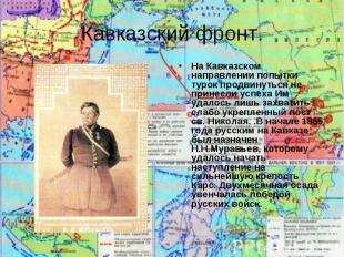 Кавказский фронт. На Кавказском направлении попытки турок продвинуться не принес