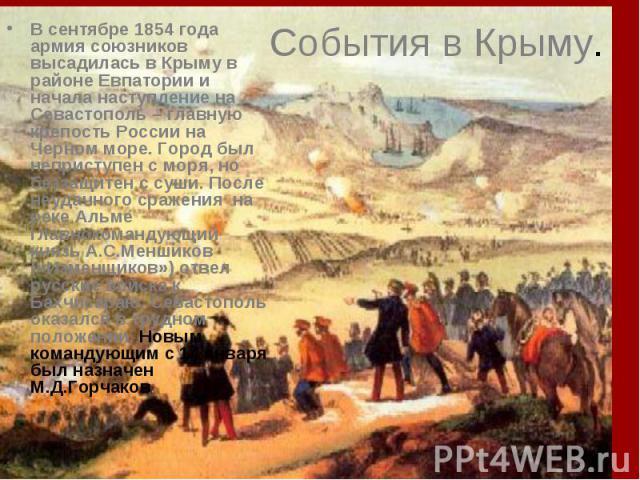 События в Крыму. В сентябре 1854 года армия союзников высадилась в Крыму в районе Евпатории и начала наступление на Севастополь – главную крепость России на Черном море. Город был неприступен с моря, но беззащитен с суши. После неудачного сражения н…