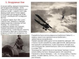 В начале войны авиация применялась для воздушной разведки, затем самолёты стали