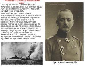 По плану начальника Генштаба Эриха фон Фалькенхайна основные военные действия в