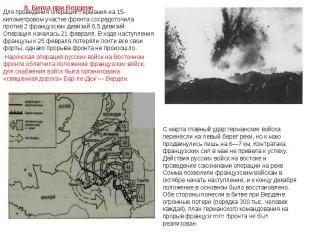 Для проведения операции Германия на 15-километровом участке фронта сосредоточила