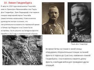В августе 1916 года начальником Генштаба вместо Эриха фон Фалькенхайна стал Паул