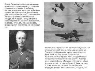 В ходе Верденского сражения впервые применялось новое оружие со стороны Германии