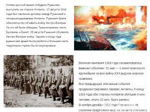 Успехи русской армии побудили Румынию выступить на стороне Антанты. 17 августа 1