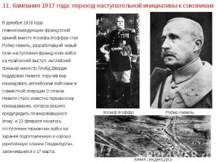 В декабре 1916 года главнокомандующим французской армией вместо Жозефа Жоффра ст