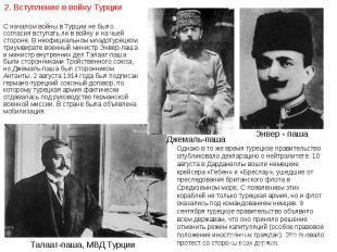 С началом войны в Турции не было согласия вступать ли в войну и на чьей стороне.