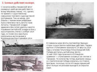 С началом войны германский флот развернул крейсерские действия по всему Мировому