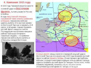 В 1915 году Германия решила нанести основной удар на Восточном фронте, пытаясь в