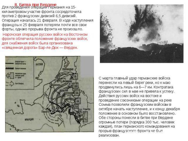Для проведения операции Германия на 15-километровом участке фронта сосредоточила против 2 французских дивизий 6,5 дивизий. Операция началась 21 февраля. В ходе наступления французы к 25 февраля потеряли почти все свои форты, однако прорыва фронта не…