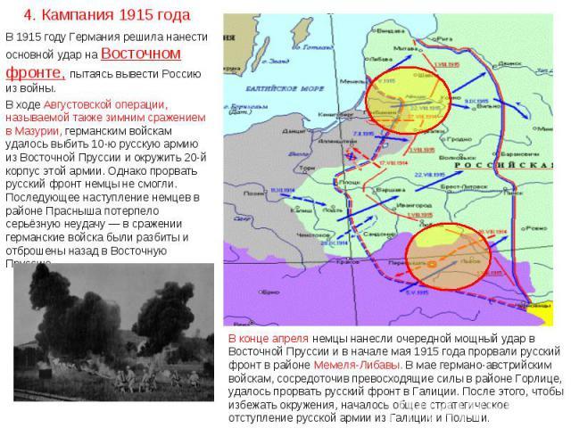В 1915 году Германия решила нанести основной удар на Восточном фронте, пытаясь вывести Россию из войны. В 1915 году Германия решила нанести основной удар на Восточном фронте, пытаясь вывести Россию из войны. В ходе Августовской операции, называемой …