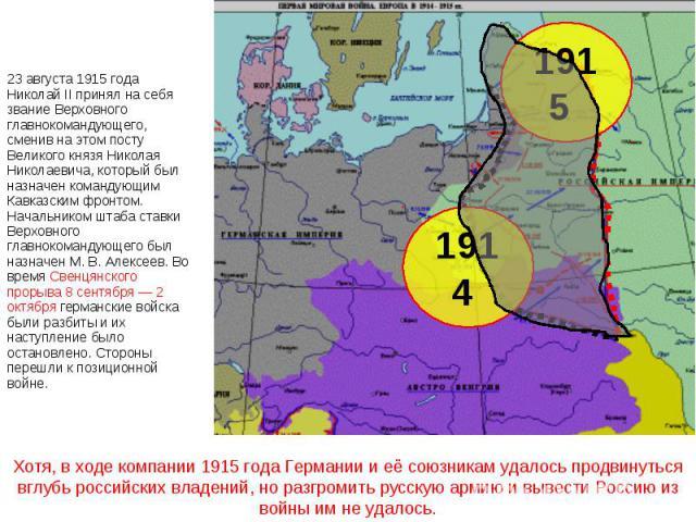 23 августа 1915 года Николай II принял на себя звание Верховного главнокомандующего, сменив на этом посту Великого князя Николая Николаевича, который был назначен командующим Кавказским фронтом. Начальником штаба ставки Верховного главнокомандующего…