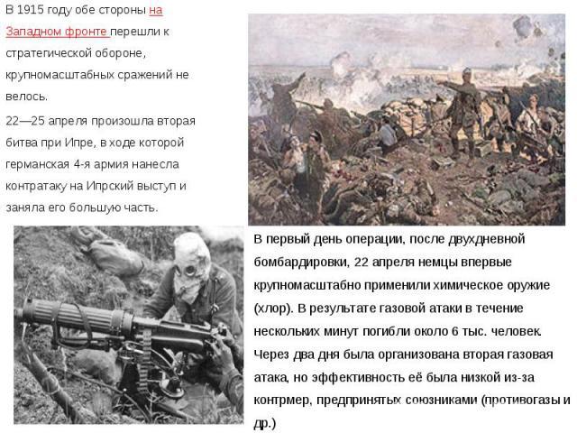 В 1915 году обе стороны на Западном фронте перешли к стратегической обороне, крупномасштабных сражений не велось. В 1915 году обе стороны на Западном фронте перешли к стратегической обороне, крупномасштабных сражений не велось. 22—25 апреля произошл…