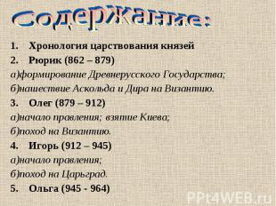 Хронология царствования князей Хронология царствования князей Рюрик (862 – 879)