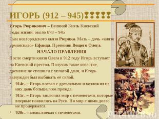 Игорь Рюрикович – Великий Князь Киевский Игорь Рюрикович – Великий Князь Киевски