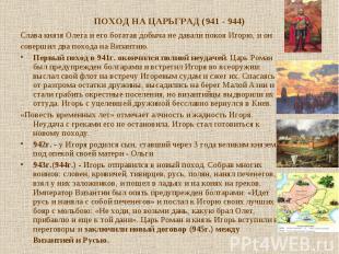 Слава князя Олега и его богатая добыча не давали покоя Игорю, и он Слава князя О