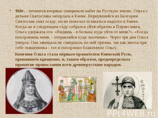 968г. - печенеги впервые совершили набег на Русскую землю, Ольга с детьми Святос