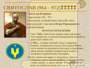 Святослав Игоревич Святослав Игоревич Годы жизни: 942 – 972 Полководец, великий