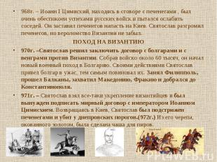 968г. – Иоанн I Цимисхий, находясь в сговоре с печенегами , был очень обеспокоен