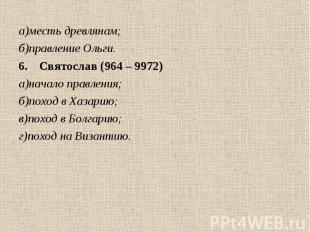 а)месть древлянам; а)месть древлянам; б)правление Ольги. Святослав (964 – 9972)