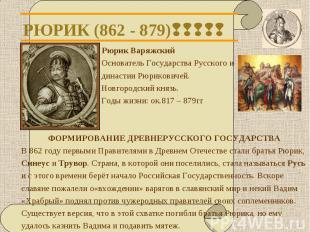Рюрик Варяжский Рюрик Варяжский Основатель Государства Русского и династии Рюрик