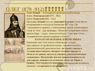 Олег Вещий – легендарный древнерусский воевода Олег Вещий – легендарный древнеру