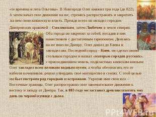 «те времена и лета Ольговы». В Новгороде Олег княжил три года (до 822), «те врем