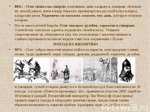 885г. - Олег пошел на северян, плативших дань хазарам и, покорив, обложил их лег
