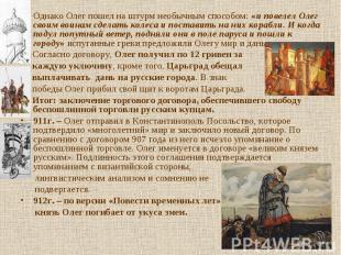 Однако Олег пошел на штурм необычным способом: «и повелел Олег своим воинам сдел
