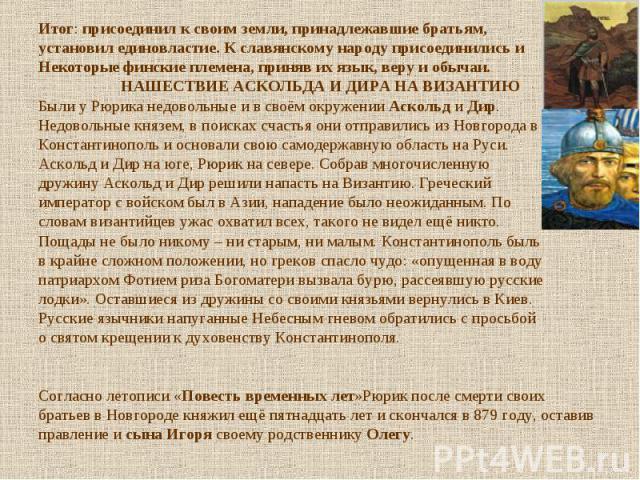 Итог: присоединил к своим земли, принадлежавшие братьям, Итог: присоединил к своим земли, принадлежавшие братьям, установил единовластие. К славянскому народу присоединились и Некоторые финские племена, приняв их язык, веру и обычаи. НАШЕСТВИЕ АСКОЛ…