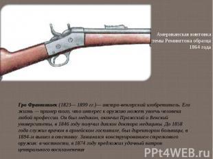 Американская винтовка системы Ремингтона образца 1864 года Американская винтовка