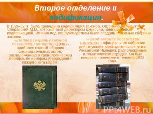 Второе отделение и кодификация. В 1826-32 гг. была проведена кодификация законов