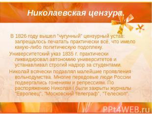 """Николаевская цензура. В 1826 году вышел """"чугунный"""" цензурный устав: за"""