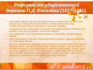 Реформа государственной деревни П.Д. Киселёва (1837-1841). учреждено Министерств