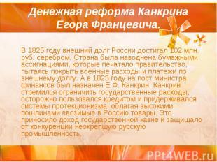 Денежная реформа Канкрина Егора Францевича. В 1825 году внешний долг России дост