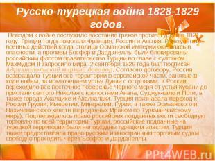 Русско-турецкая война 1828-1829 годов. Поводом к войне послужило восстание греко
