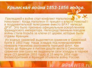 Крымская война 1853-1856 годов. Прелюдией к войне стал конфликт Наполеона III с
