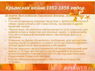 Крымская война 1853-1856 годов. 18 марта был подписан Парижский договор. Основны