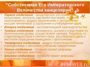 """""""Собственная Его Императорского Величества канцелярия"""" Первое отделени"""