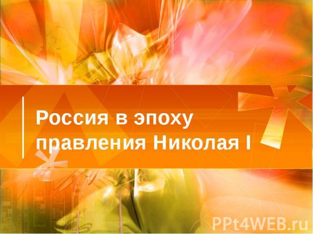 Россия в эпоху правления Николая I