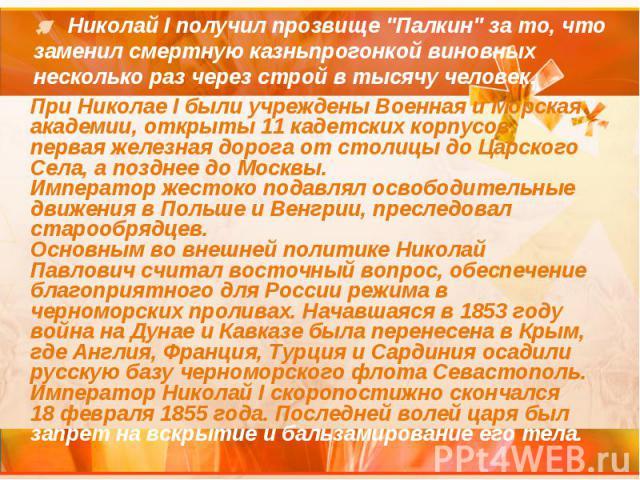 При Николае I были учреждены Военная и Морская академии, открыты 11 кадетских корпусов, первая железная дорога от столицы до Царского Села, а позднее до Москвы. Император жестоко подавлял освободительные движения в Польше и Венгрии, преследовал стар…