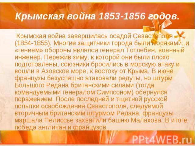 Крымская война 1853-1856 годов. Крымская война завершилась осадой Севастополя (1854-1855). Многие защитники города были моряками, и «гением» обороны являлся генерал Тотлебен, военный инженер. Пережив зиму, к которой они были плохо подготовлены, союз…