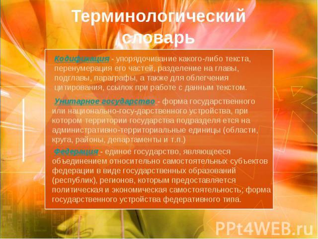 Терминологический словарь