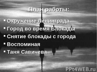 Окружение Ленинграда Окружение Ленинграда Город во время Блокады Снятие блокады