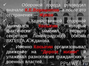 Обороной города руководил вначале К.Е.Ворошилов, а после его отстранения — Жуков