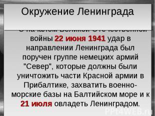 С началом Великой Отечественной войны 22 июня 1941 удар в направлении Ленинграда