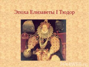 Эпоха Елизаветы I Тюдор