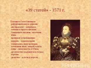 «39 статей» - 1571 г. Елизавета I восстановила реформированную церковь: англикан